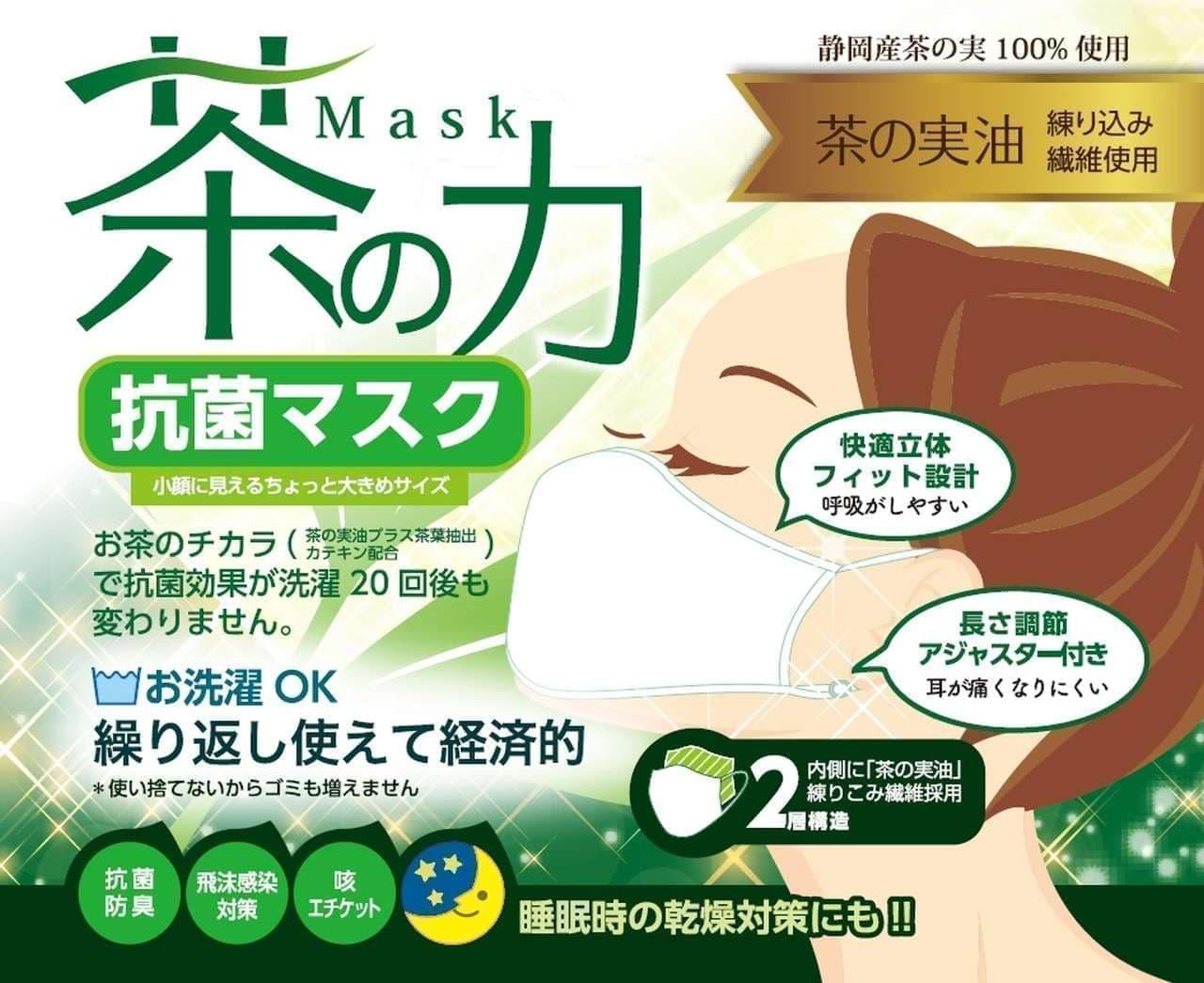 静岡県産茶の実で作った抗菌マスク「茶の力」―靴下屋さんが作った新マスクブランド「SUNAYAMASK」からの第一弾商品