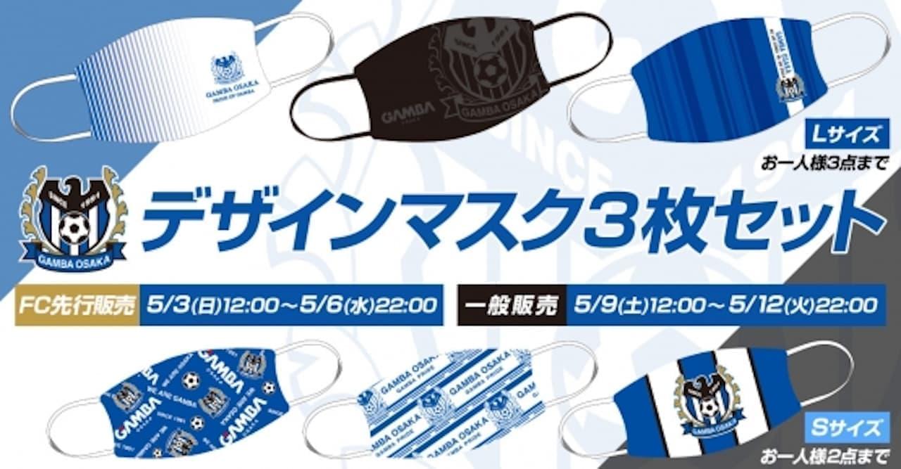 ガンバ大阪がオリジナルマスク ― 「#ホームで勝とう」プロジェクトで