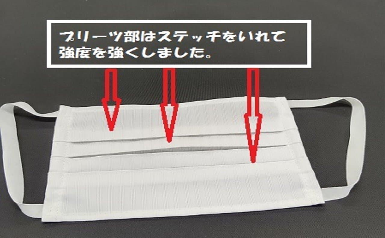 南三陸産のマスク! - 洗えるマスク2枚セット(使い捨てマット5枚付き)