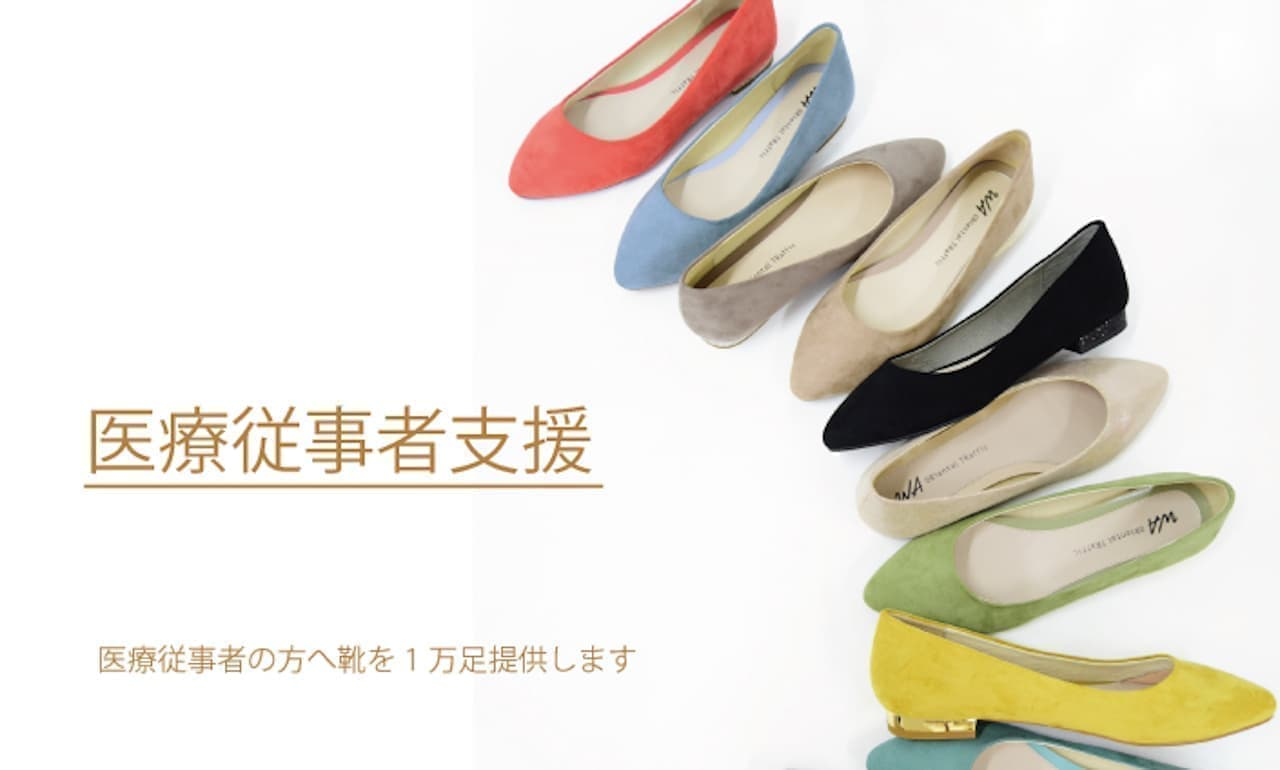 オリエンタルトラフィックが医療従事者へ靴1万足を提供