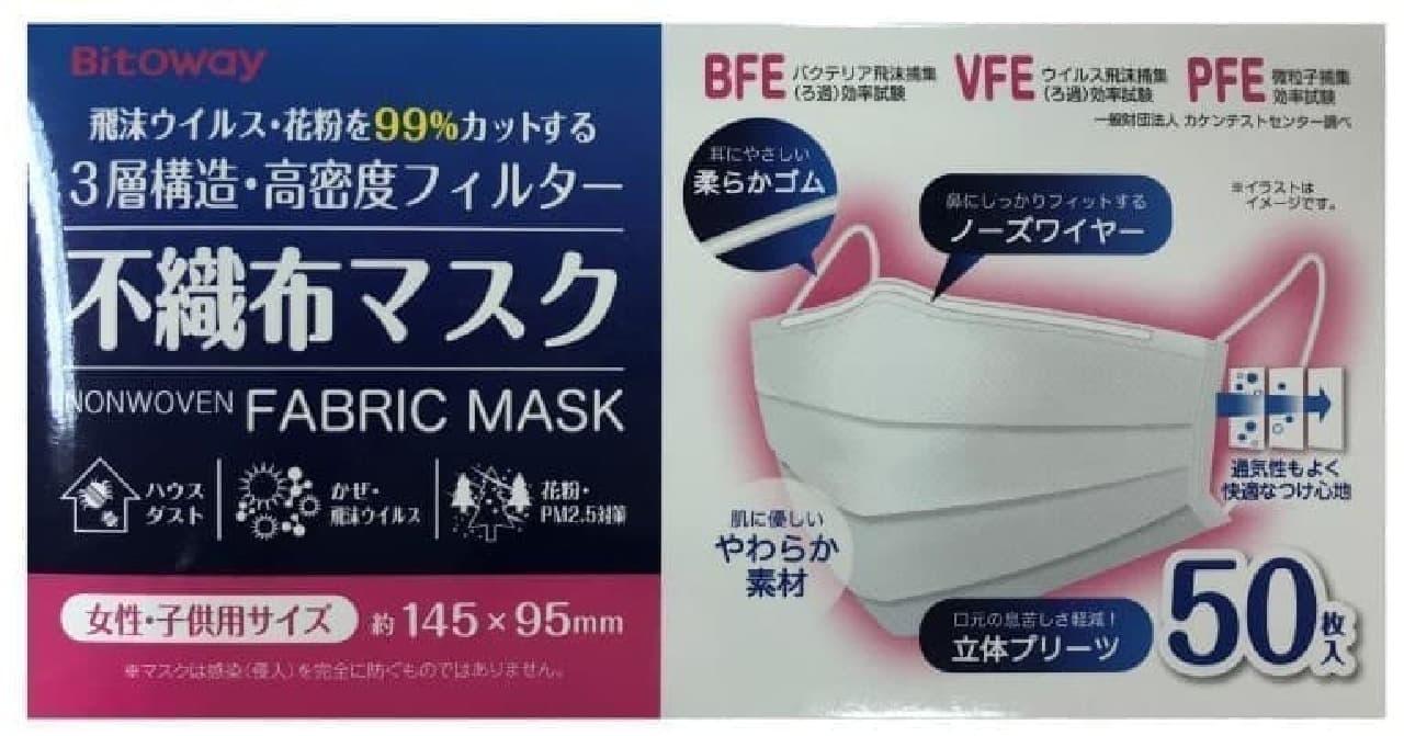 ファンケルが不織布マスク3種類をオンラインショップで販売開始