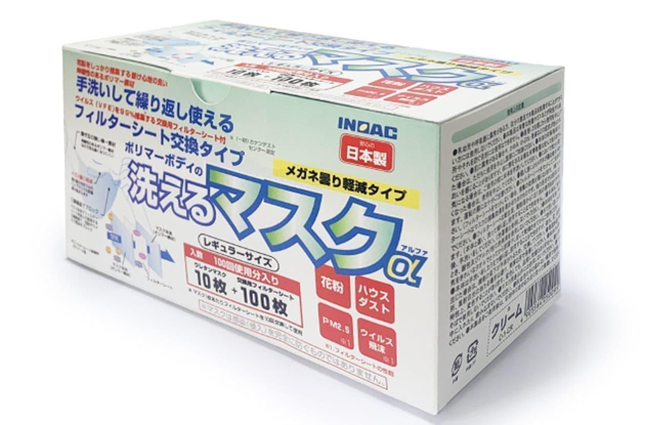 国産ウレタンマスク本日(5月11日)発売 ― ウイルス99%捕集フィルター付属&メガネの曇りを軽減する設計