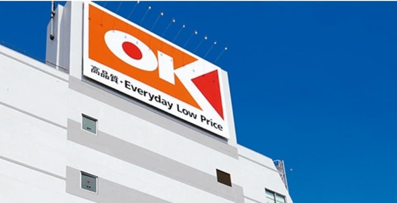 スーパー「オーケー」が正社員に1万円 アルバイトに5,000円を支給 ― 新型コロナ防止策に対応する従業員への特別手当として