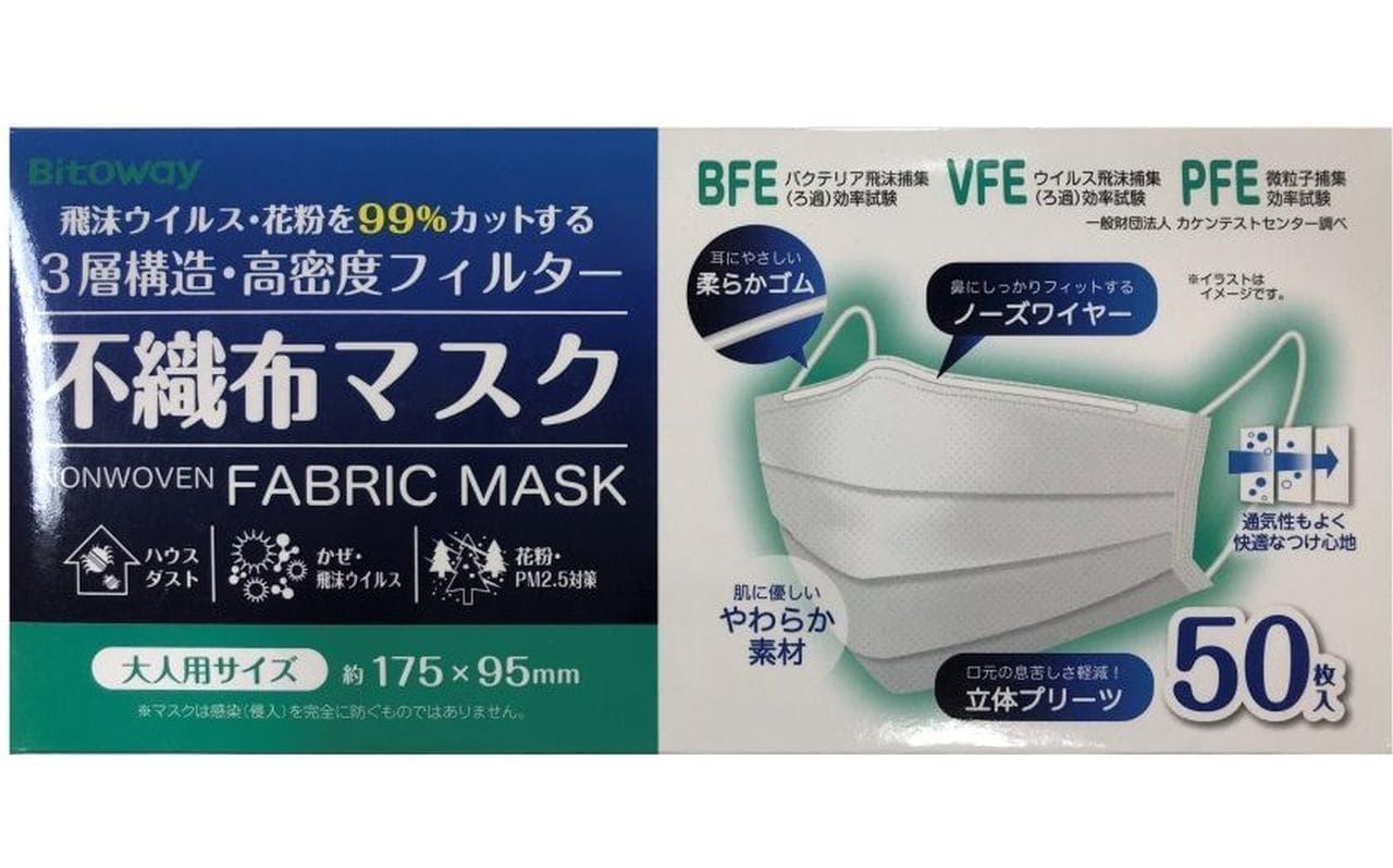 ファンケル オンライン「不織布マスク 大人用(個包装)」