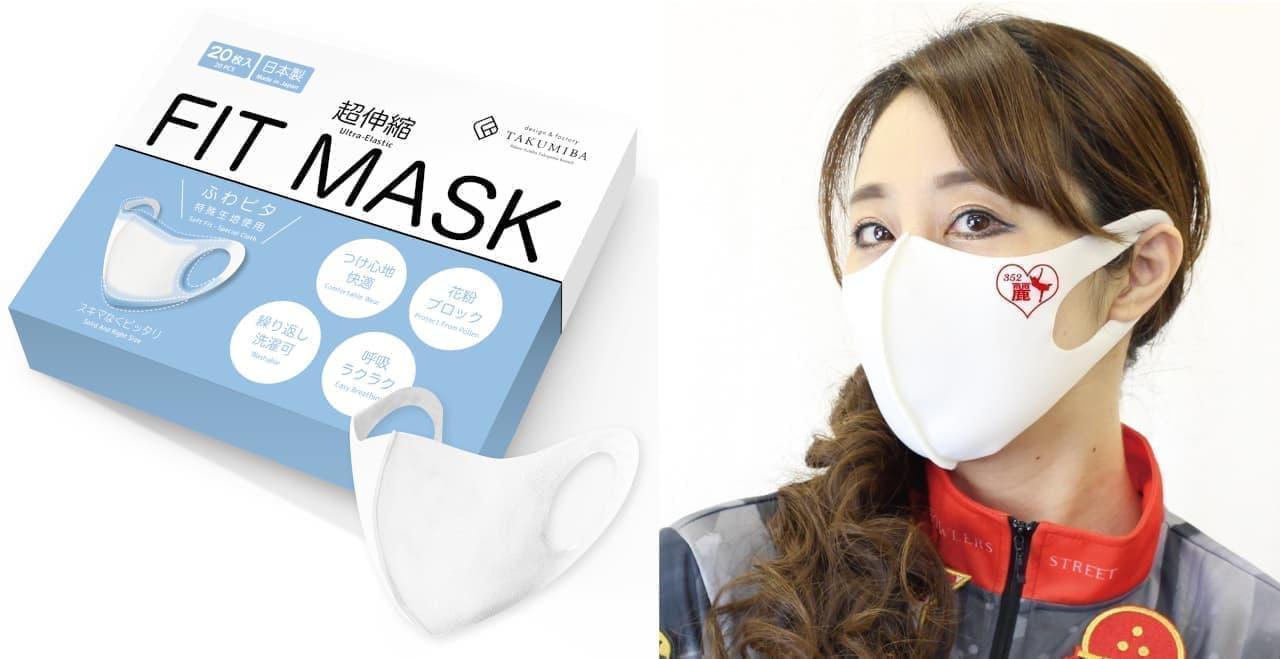 「超伸縮洗えるフィットマスク」の企業向け大容量パック(20枚入)