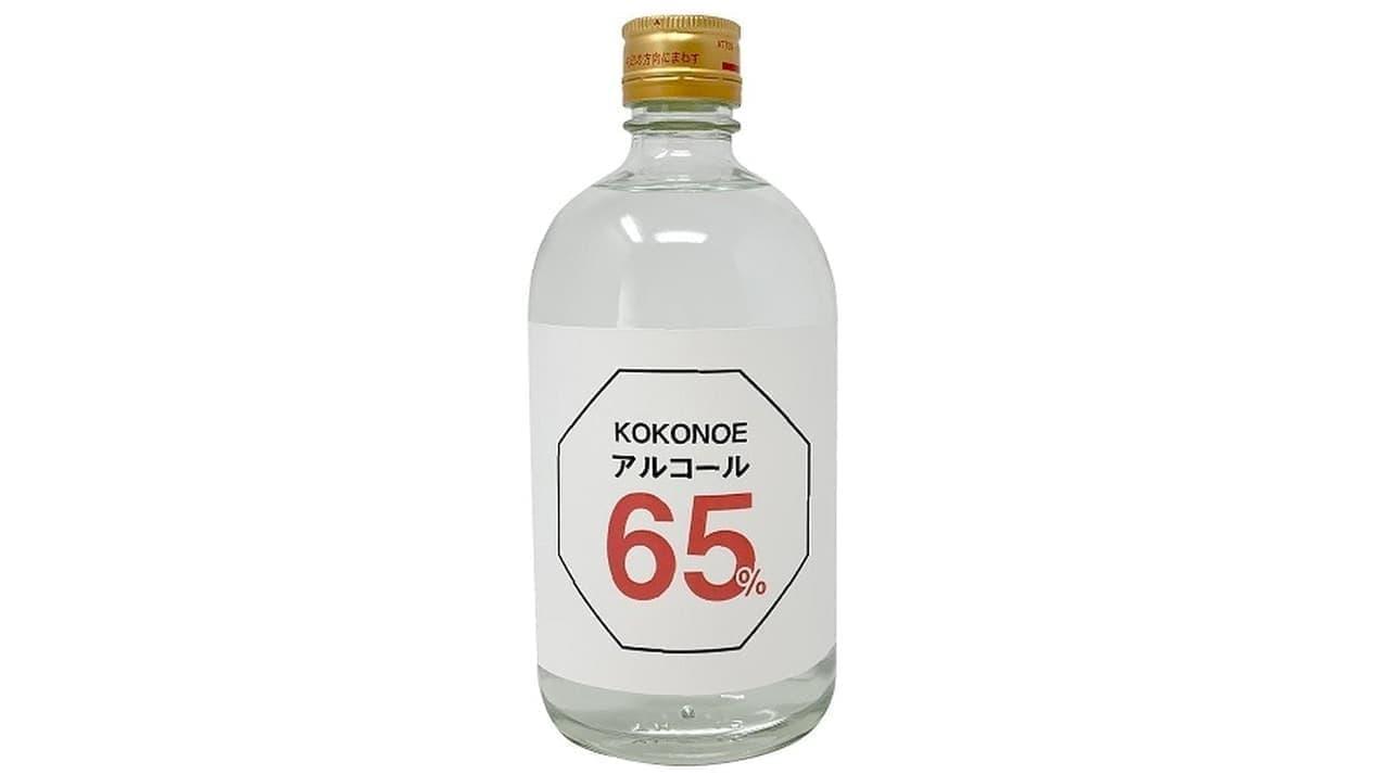 みりんメーカーの作った高濃度エタノール製品「KOKONOE アルコール65%」