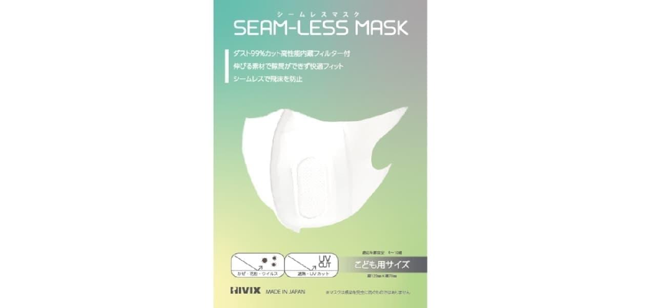吸汗速乾・遮熱効果生地で夏でも快適なマスク「シームレスマスク」