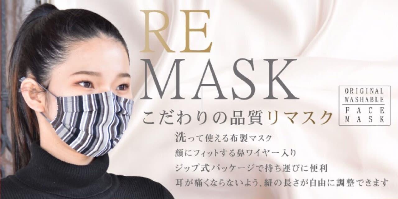 産経新聞がマスクを販売 国産マスク「REMASK(リマスク)」