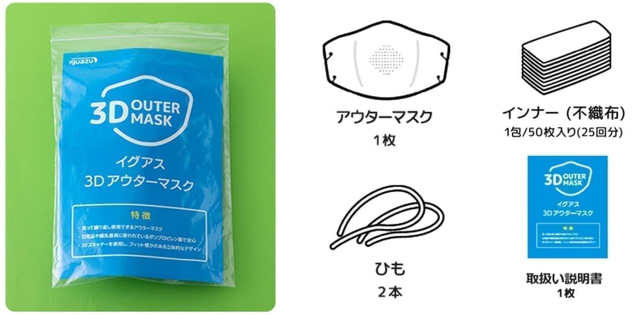 3Dプリンターで製造した「3Dアウターマスク」販売開始