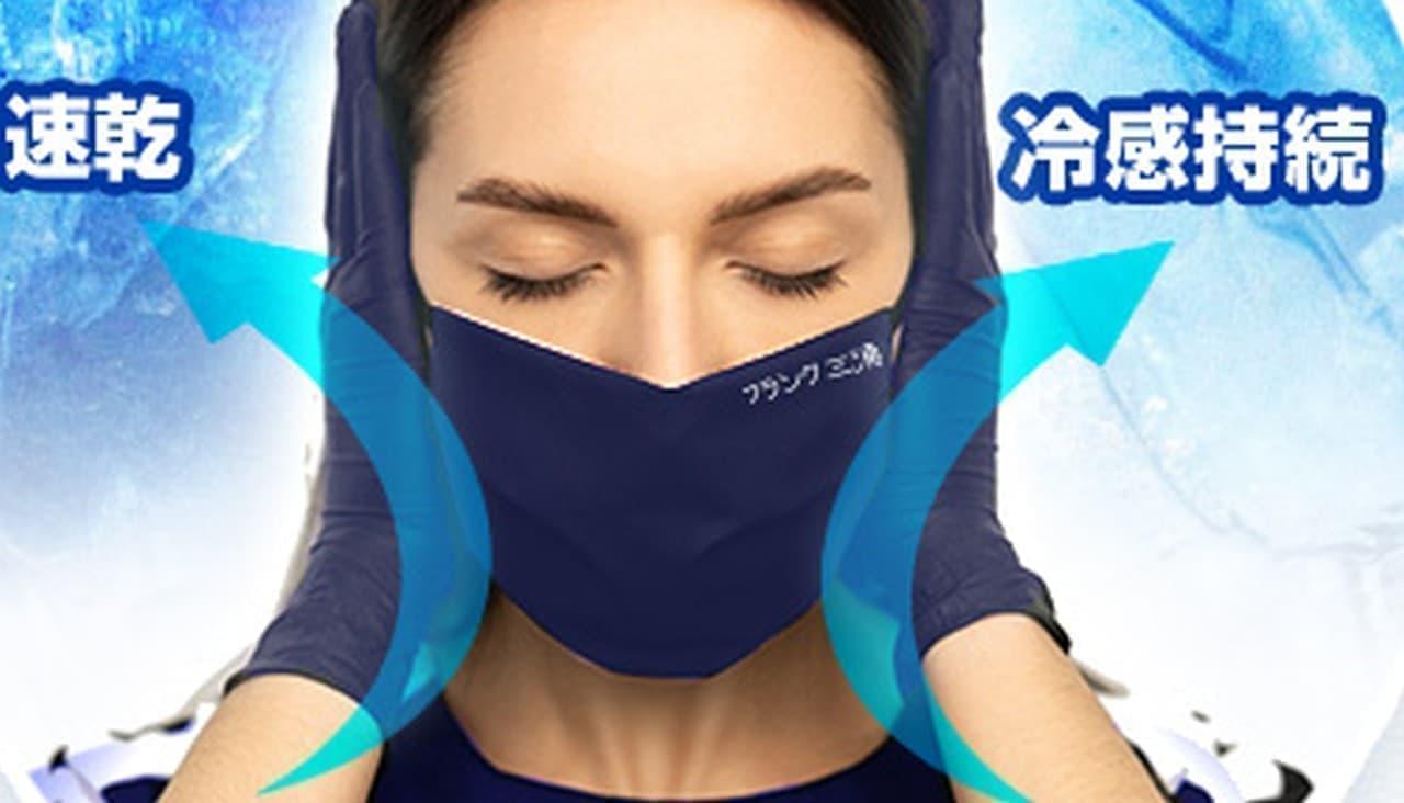 フランク三浦の「冷感洗えるマスク」新ロゴバージョンを加え追加販売開始