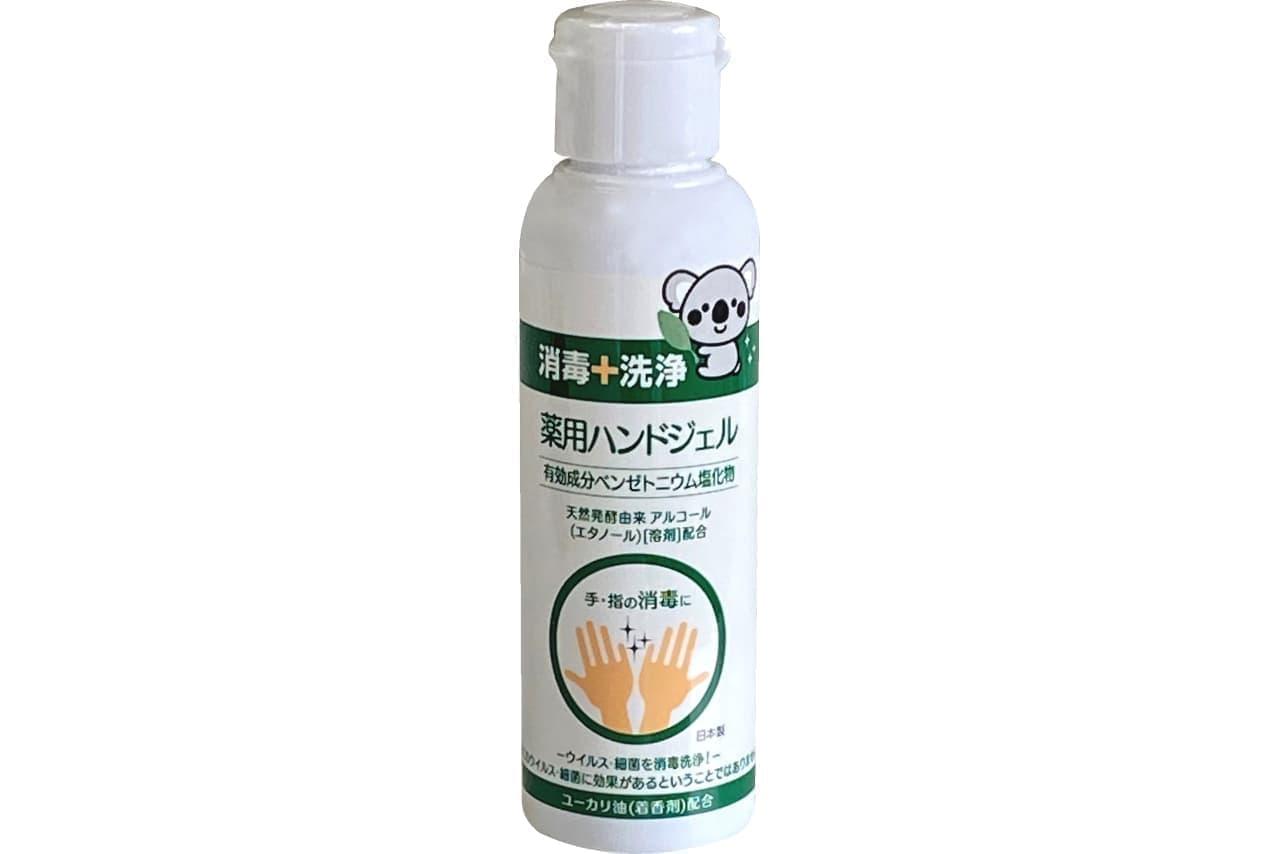 日本盛の「薬用・手指消毒用ハンドジェル」