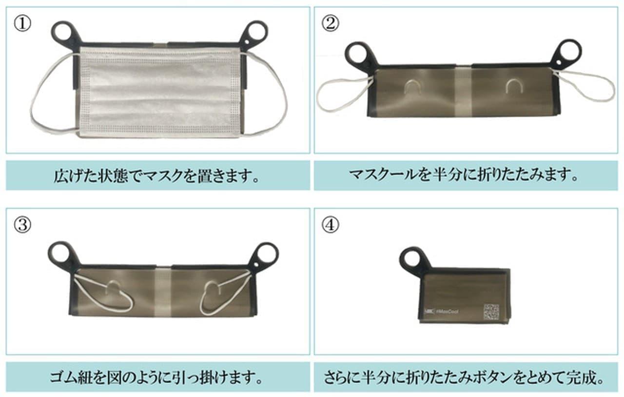 熱湯消毒できるマスクケース「マスクール」、Makuakeで先行発売開始
