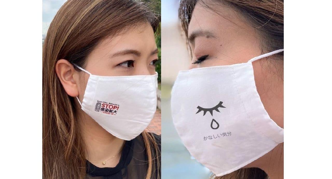 マスクは口ほどに物を言う? - 周囲の人にメッセージを伝える「つたえマスク」発売