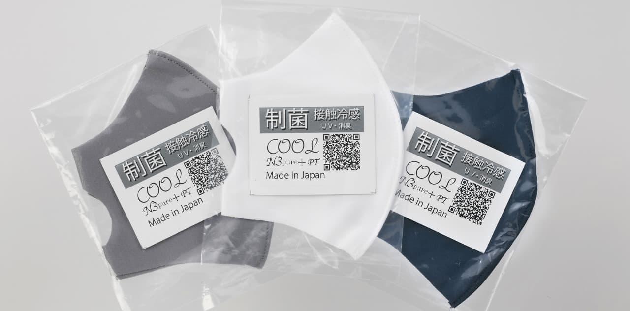 「N3ピュア接触冷感マスク」発売 - 接触冷感・吸水速乾機能を持つ生地に抗菌・抗ウイルス加工を施した夏マスク
