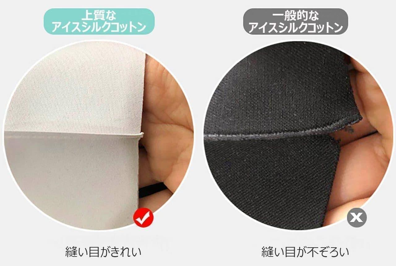 アイスシルクコットンを使用した「冷感ひんやり夏マスク」がバージョンアップ - 通気性アップ!