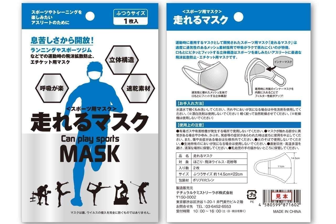 メッシュ素材の走れるマスク