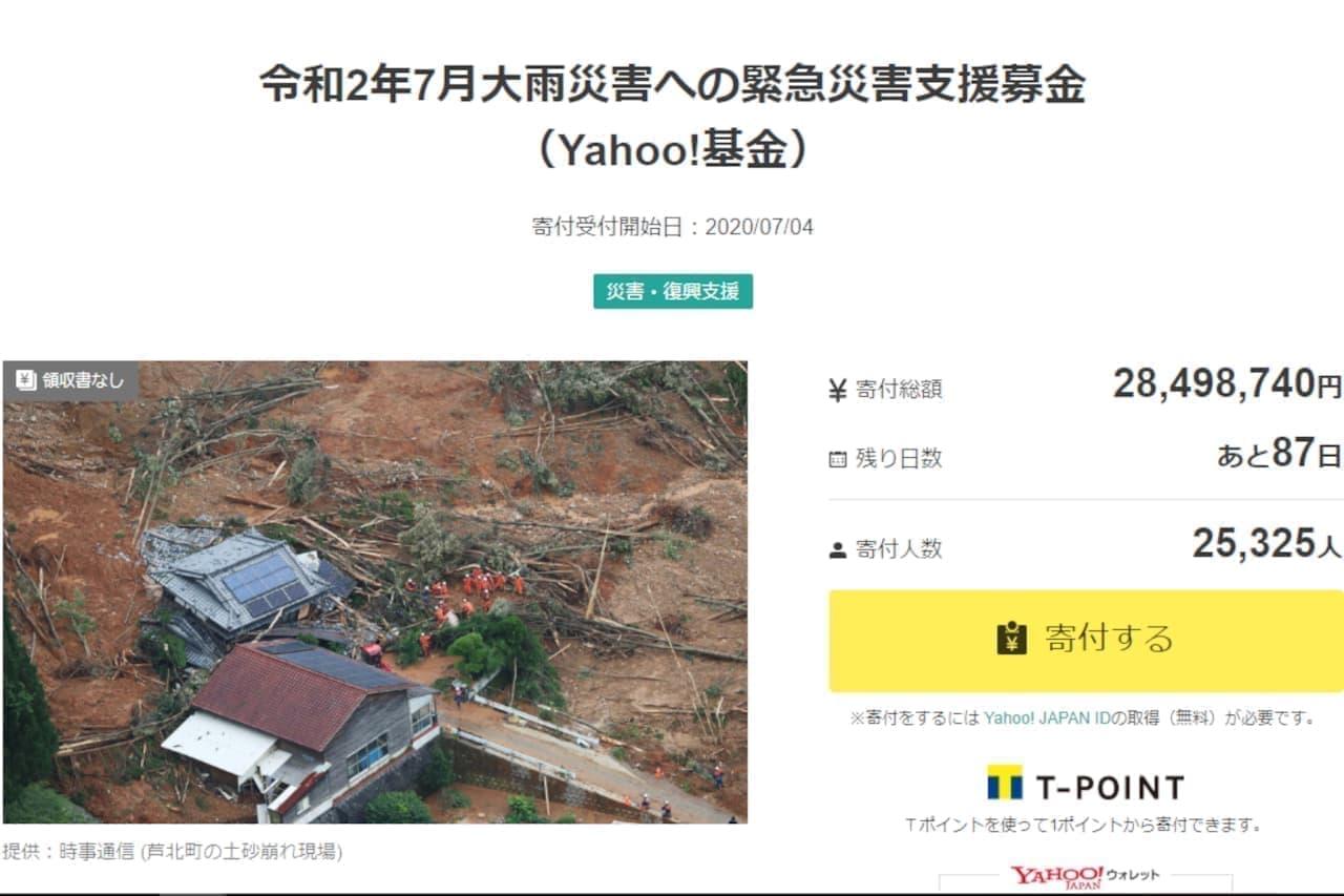 九州南部大雨被災地へ支援を