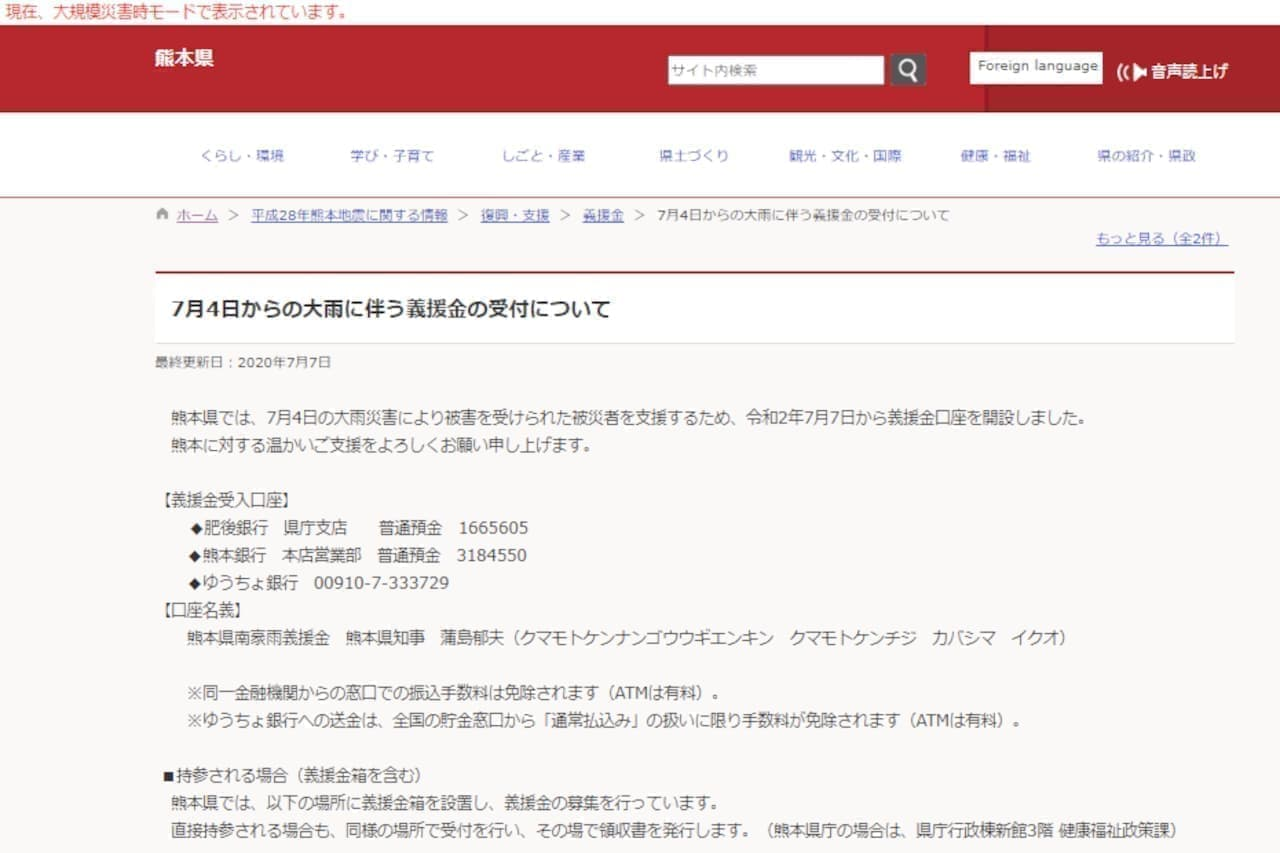 熊本県 大雨の義援金を受け付け開始
