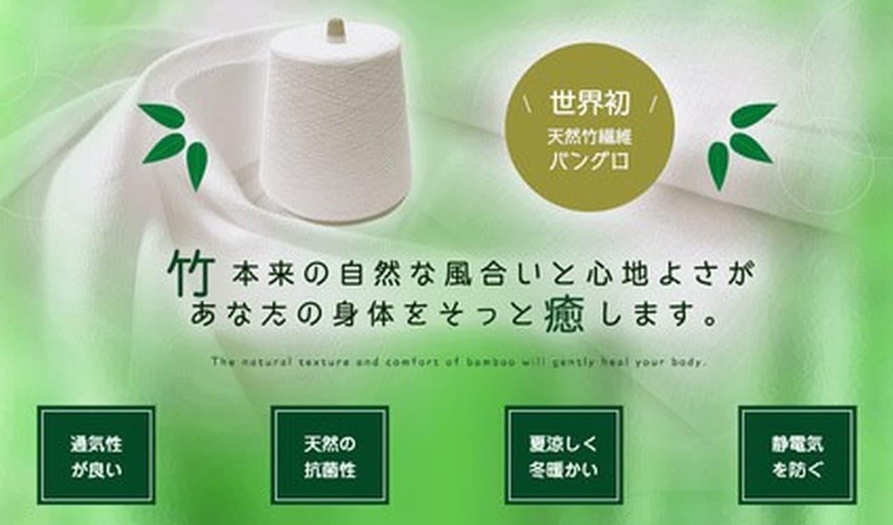 竹と銅による機能性に江戸のデザインをプラスした夏マスク「COOL BAMBOO」