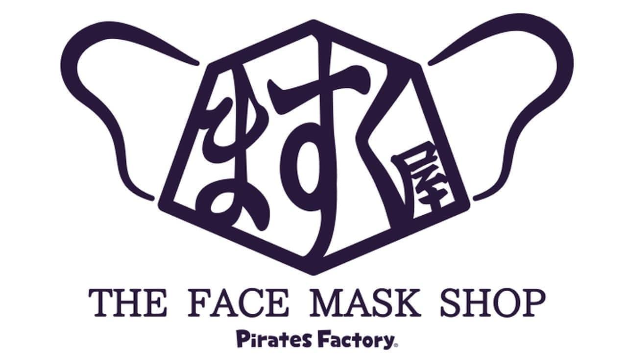 ららぽーとTOKYO-BAYにマスク専門店「ますく屋」本日(7月11日)オープン - ファッションマスクに特化!