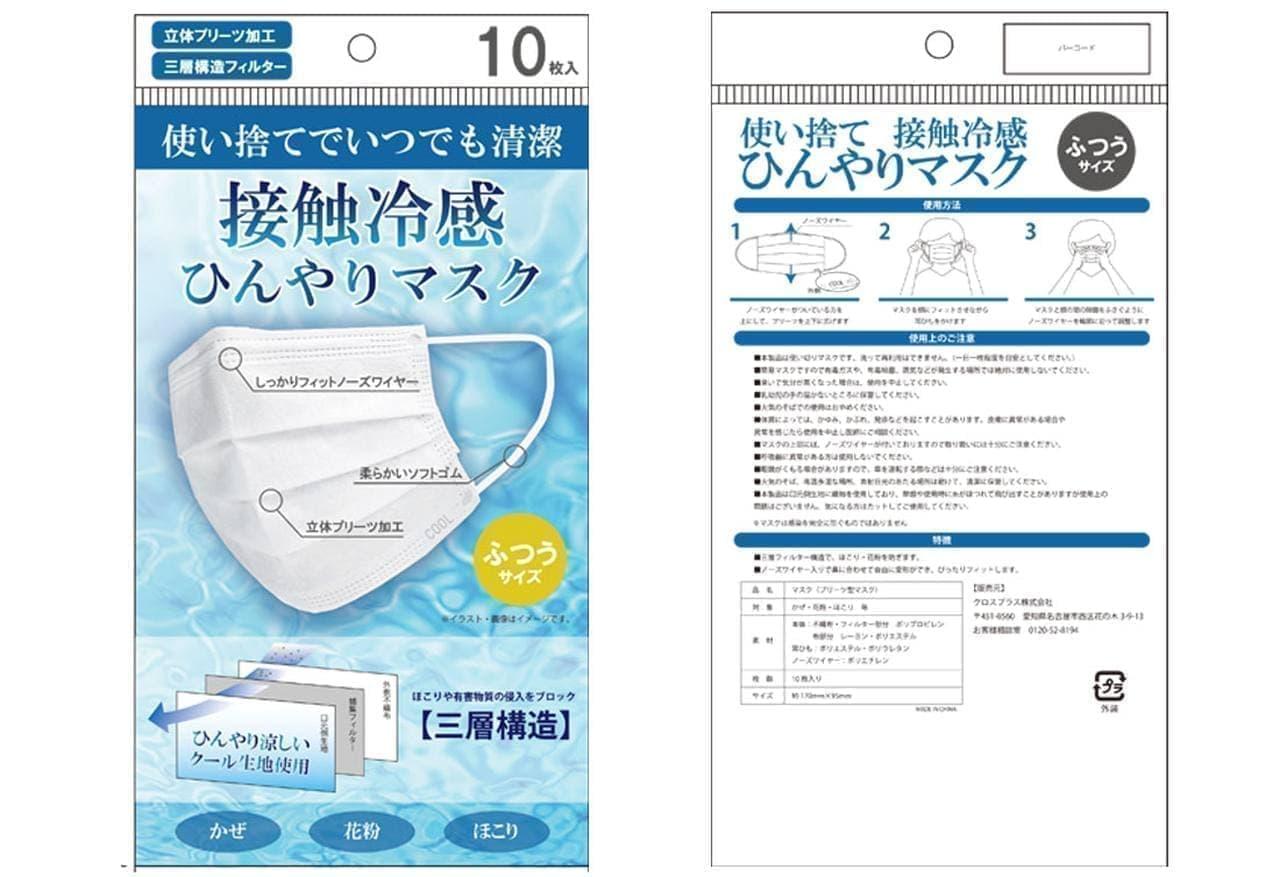 使い捨て不織布マスク なのに接触冷感!「接触冷感ひんやりマスク」発売 - 10枚入り657円という低価格も魅力