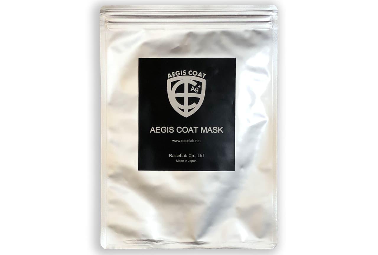 接触冷感マスク「AEGIS COAT MASK(イージスコートマスク)」販売開始 - 熱中症対策用のエチケットマスクに