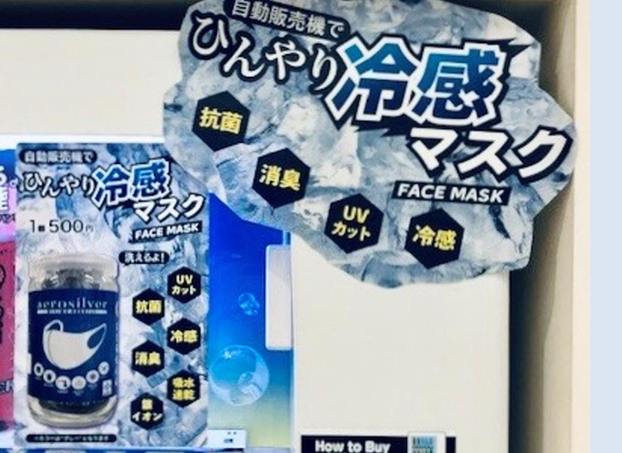 自動販売機でマスクが買える!しかも冷えてる!!サンシャインシティで7月22日テスト販売開始