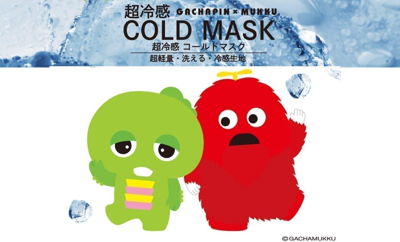 超冷感「COLD MASK」シリーズと「ガチャピン・ムック」がコラボ! ワンポイントデザインがキュートなマスク