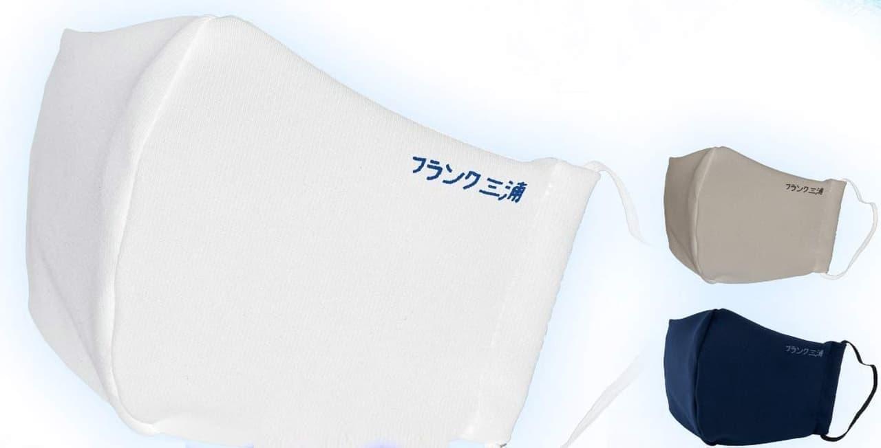 フランク三浦の「冷感洗えるマスク」即日発送対応に!