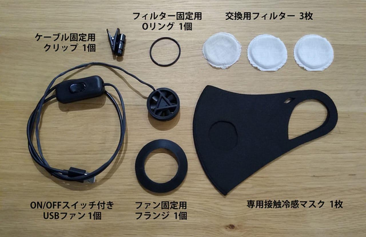 USBファン付き冷感マスク「FAMARS」Makuakeに登場