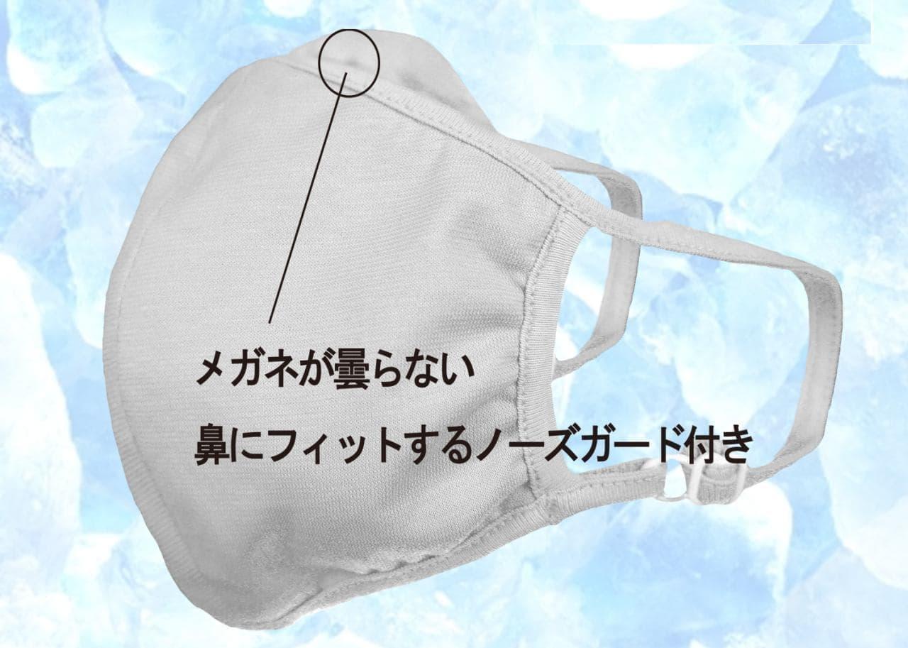 ノーズガードでメガネが曇らない!アイスプレミアム生地を採用した「メガネが曇らない洗える冷感マスク」予約販売開始