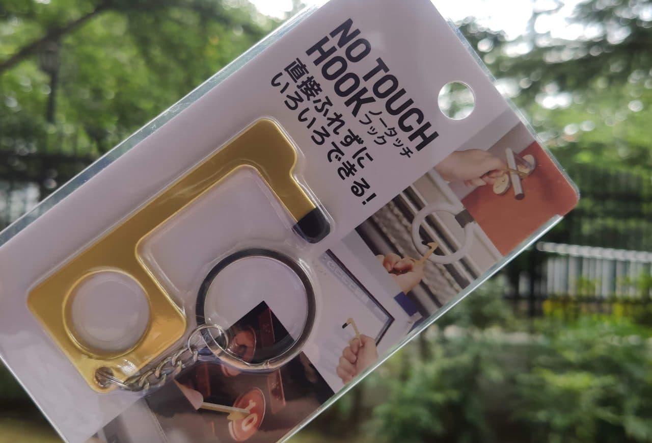 【100均】ダイソーでノータッチフックを買ってみた - 110円できる接触感染の防止