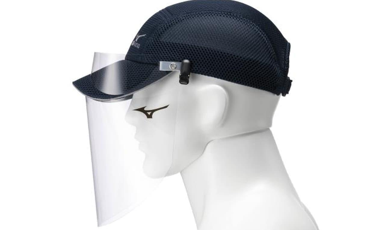 ミズノが「キャップ取付型フェイスシールド」発売 - 帽子に付けて飛沫の飛散を防止