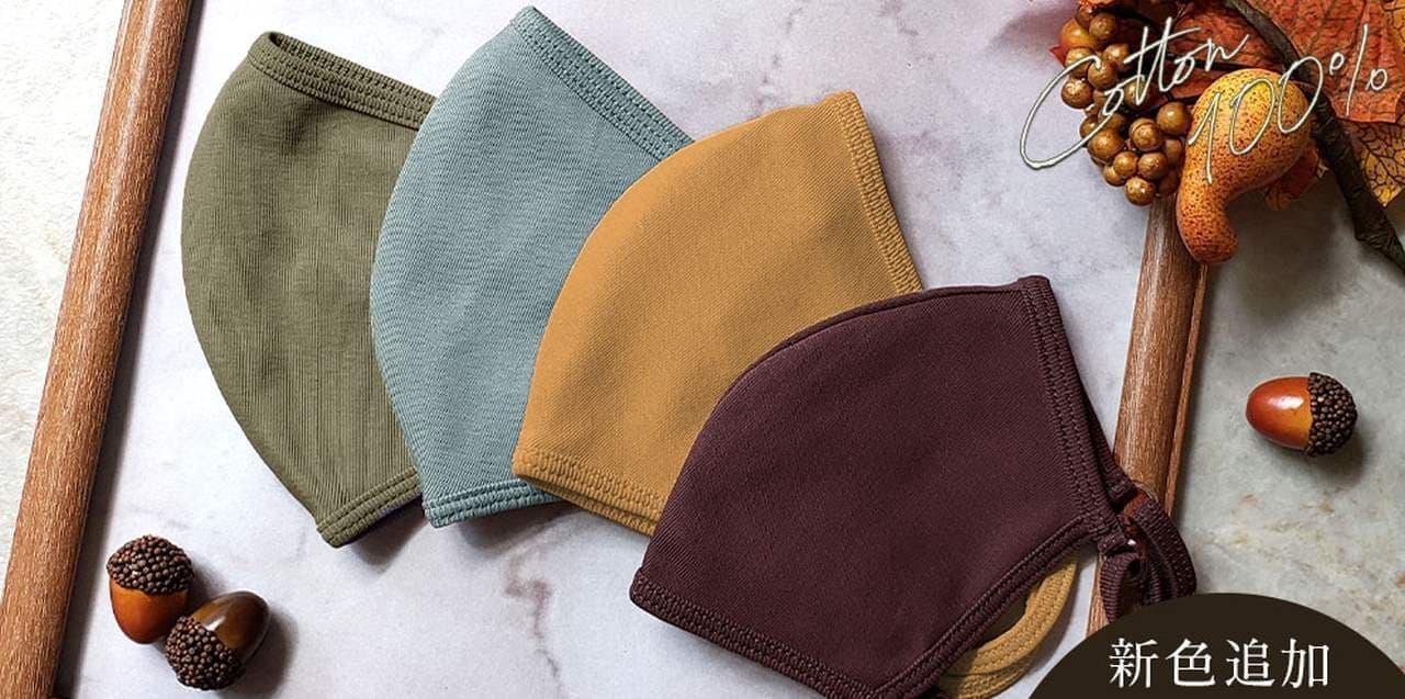 スウィートマミーの「接触冷感マスク」にシックな秋色4色追加!男性向けBIGサイズも