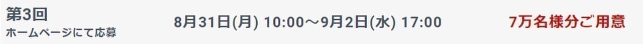 https://cloud.dm.aoki-style.com/mask_lottery_landing