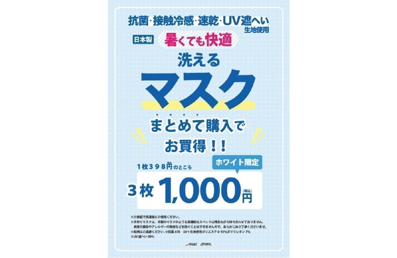イオングループのリフォームスタジオが「洗えるマスク」を3枚1,000円でセット販売
