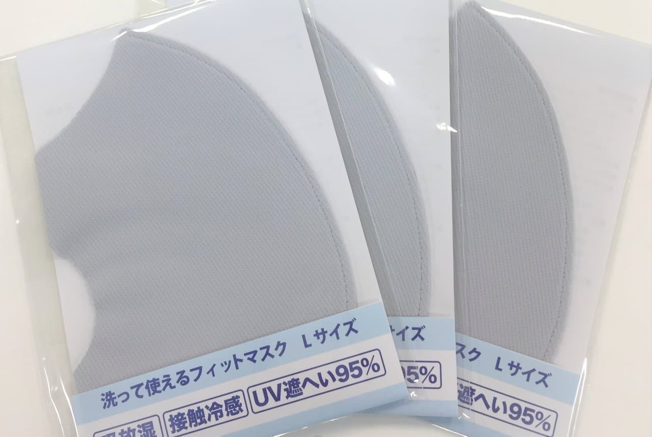 イオングループのリフォームスタジオが「洗って使えるフィットマスク」を3枚1,000円でセット販売