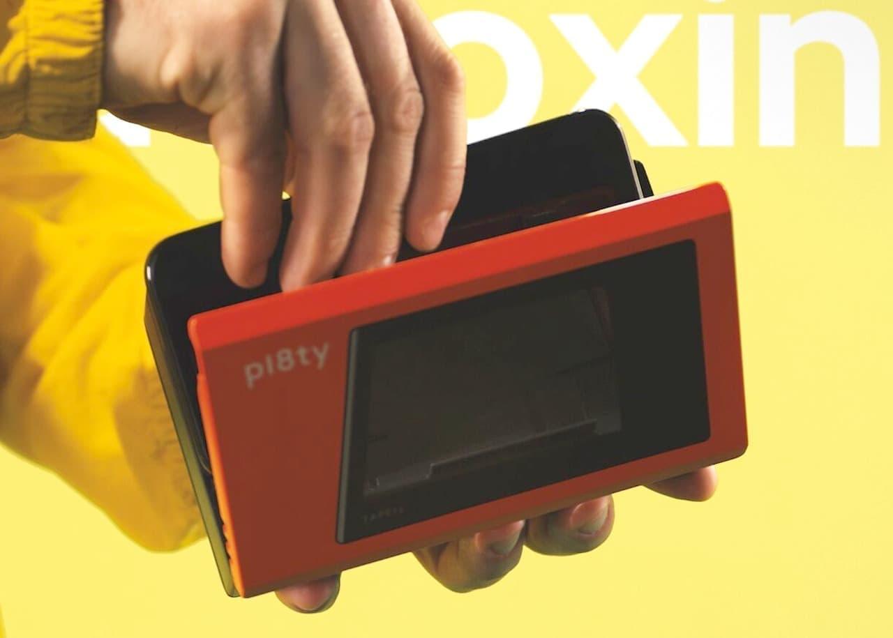 スマホをウォークマンにする「pl8ty」 - 再生やストップはボタン操作で