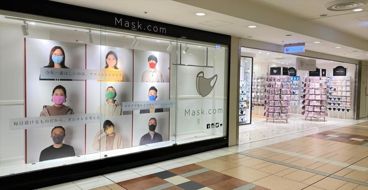 イオングループのコックス ファッションマスク専門店「Mask.com」をオープン!