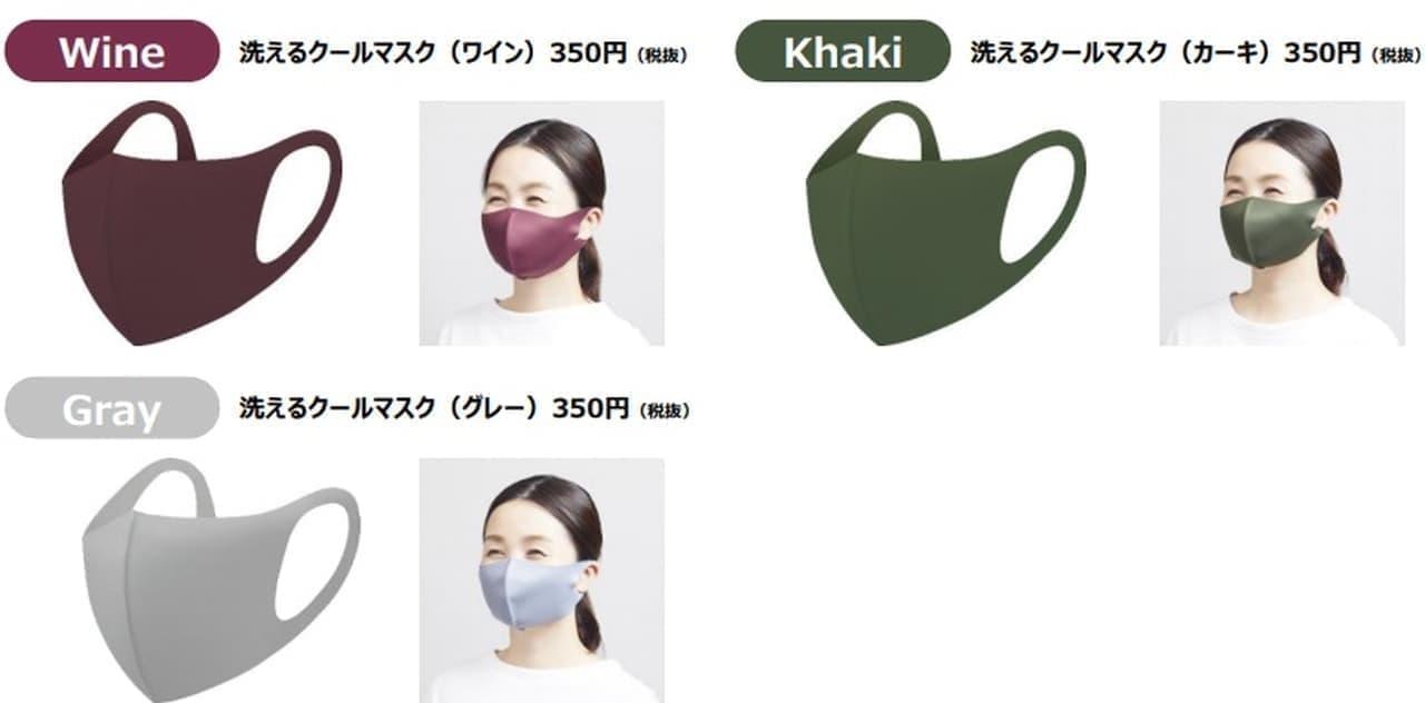 フライングタイガーから秋冬カラーの「洗えるクールマスク」 ― 「ワイン」「グレー」「カーキ」の3色