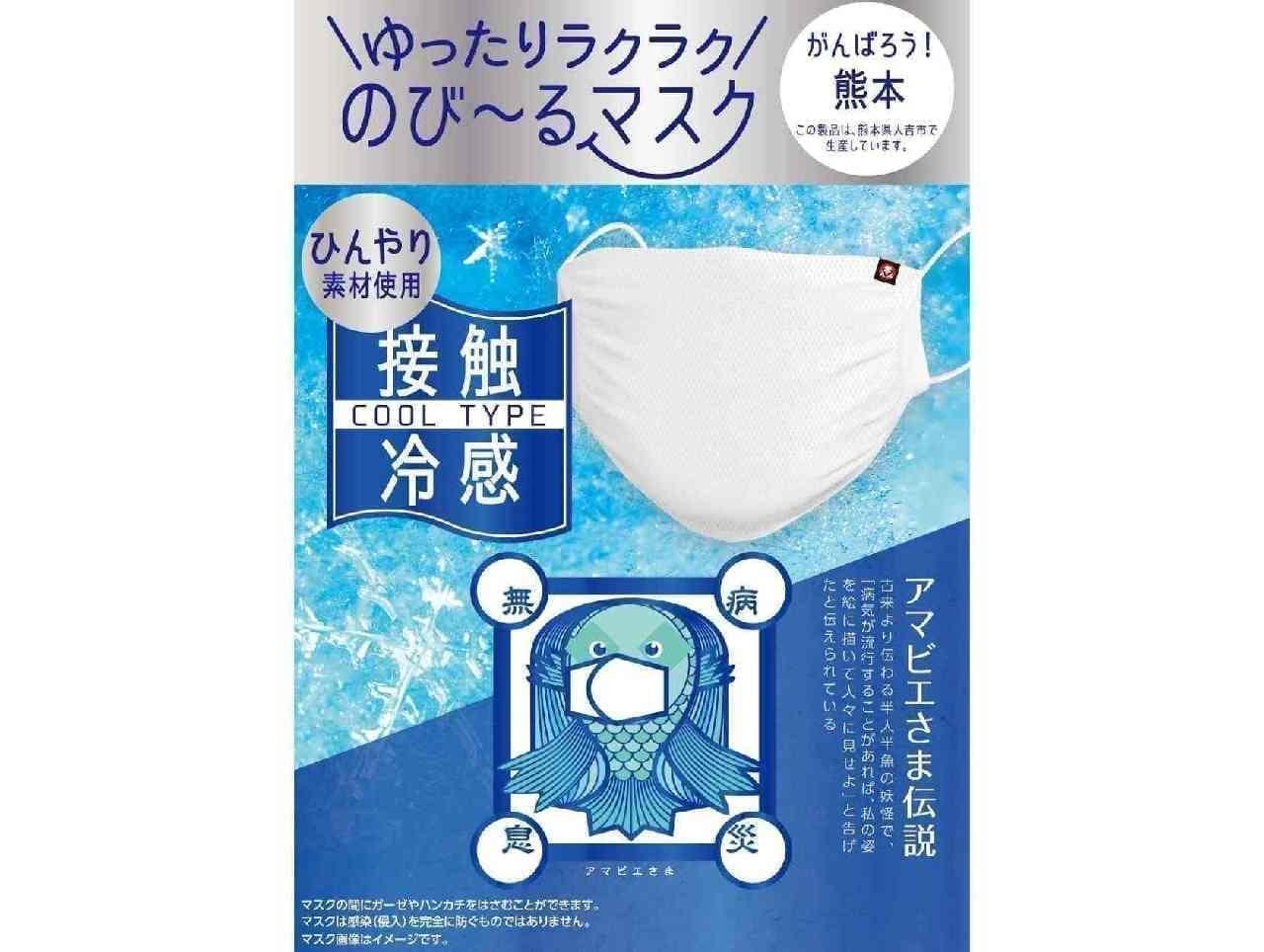 足袋の福助から「ゆったりラクラクのび~るマスク 接触冷感タイプ」発売