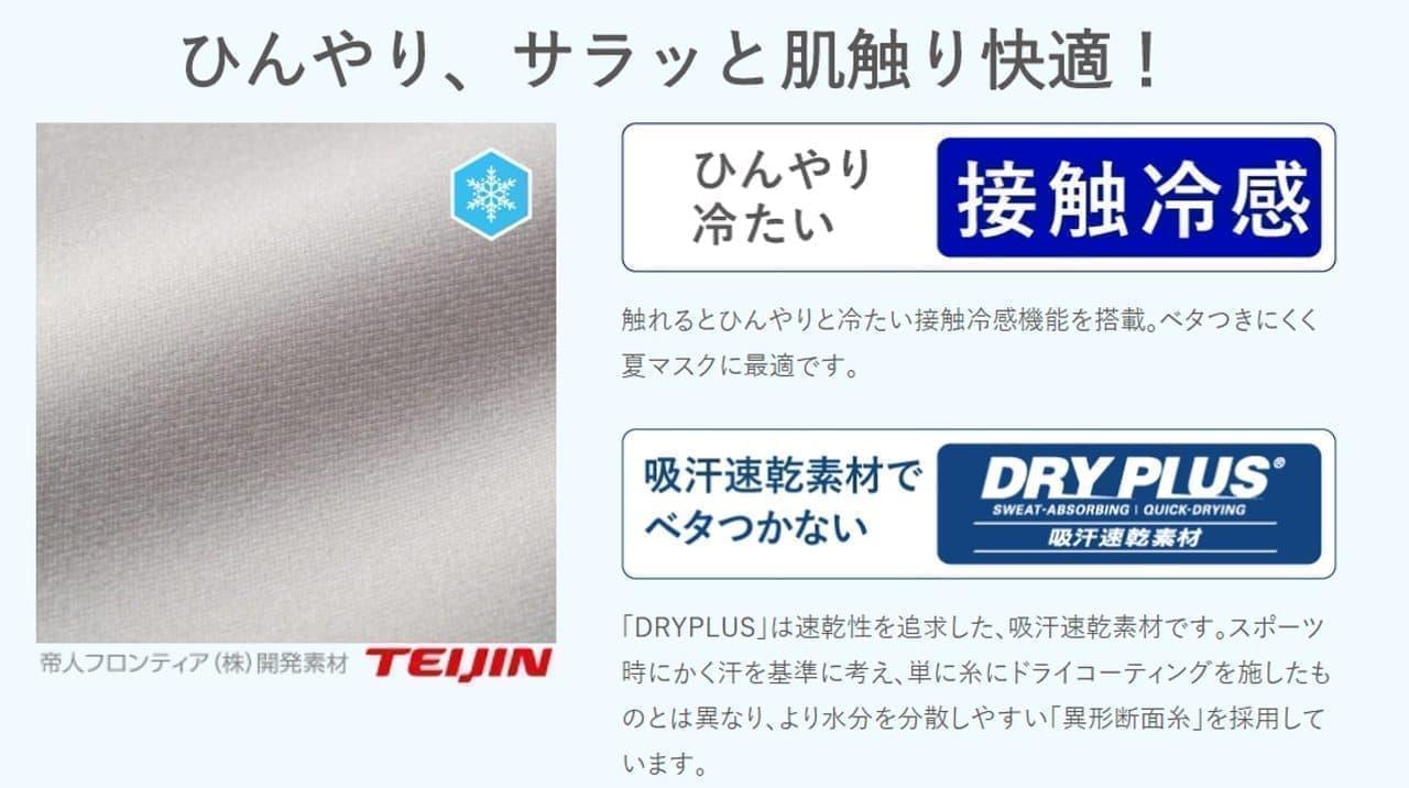 ゼビオが帝人フロンティアのDRYPLUSを使用したマスク「ACTIVE SHIELD(アクティブシールド)」を9月11日に発売
