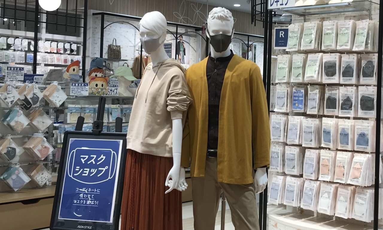 イオンが「マスクショップ」を約340店舗で本格展開