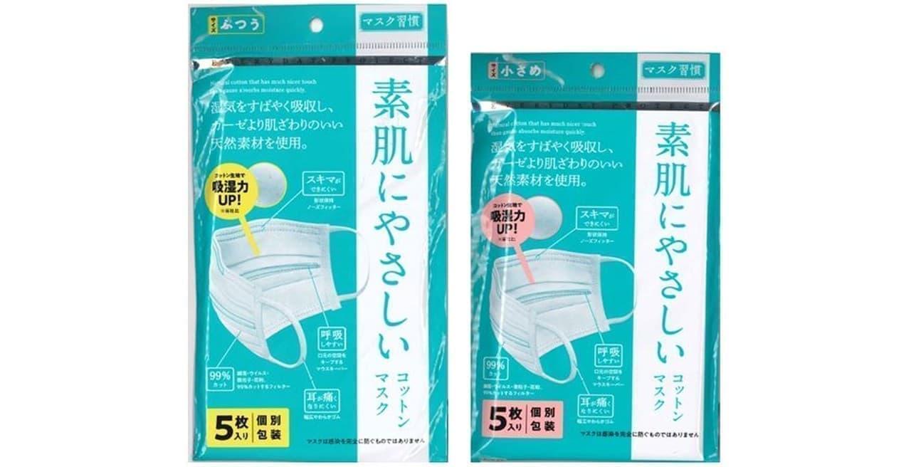 ファミマで限定マスク2種発売 - 全国の約1万6,300店で
