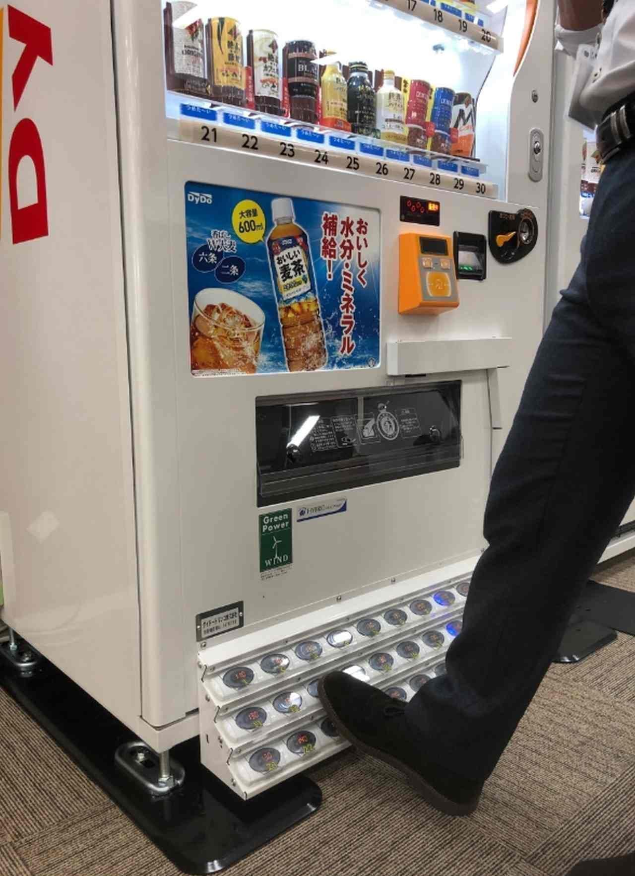【新型コロナ対策】足で買う自動販売機 ダイドードリンコが実証実験開始