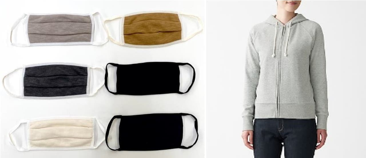 無印良品から秋素材のマスク3種発売 - 「裏毛」「フランネル」そして「コーデュロイ」