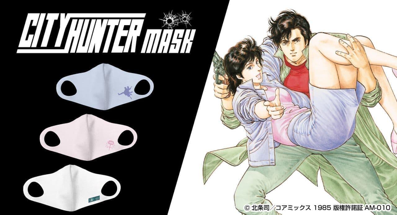 「シティーハンターマスク」発売! ― 冴羽リョウ&槇村香はもちろん 海坊主やずっこけカラスも