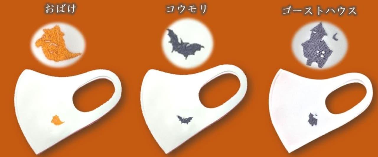 ハロウィン刺繍入りマスク3種 イオングループのリフォームスタジオから