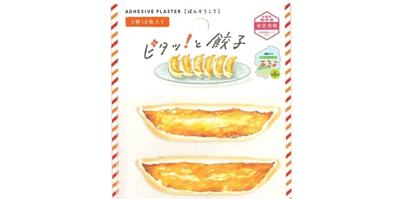 餃子を指に貼る! 宇都宮餃子会承認餃子型絆創膏「ピタッ!と餃子」発売