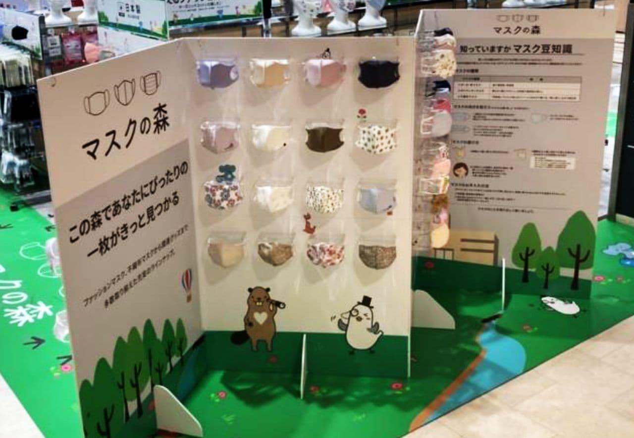 イトーヨーカドー「マスクの森」全国134店舗での展開へ